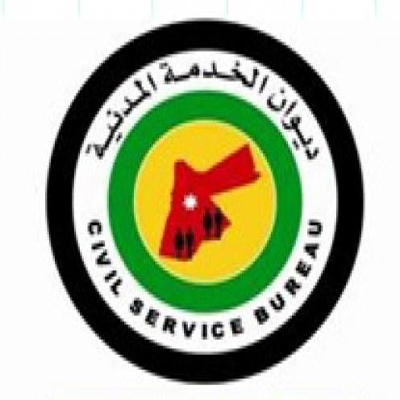 إعلان توظيف صادر من ديوان الخدمة المدني