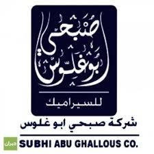 وظائف شاغرة لدى شركة ابو غلوس للسيراميك و البورسلان