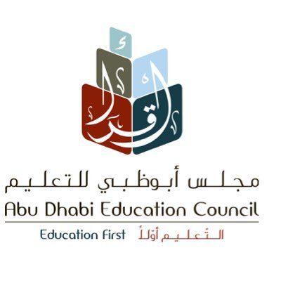 يعلن مجلس ابو ظبي للتعليم عن حاجته لتعيين