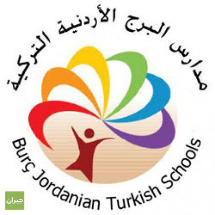تعلن مدارس البرج التركية عن حاجتها للشواغر التالية