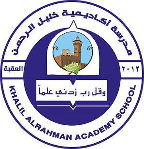 وظائف شاغرة لدى مدارس اكاديمية خليل الرحمن / الصويفية