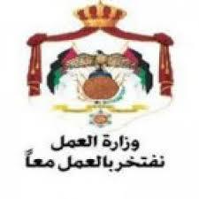 تعلن مديريه تشغيل عمان الاولى عن حاجتها الى الشواغر التاليه العمل فوري