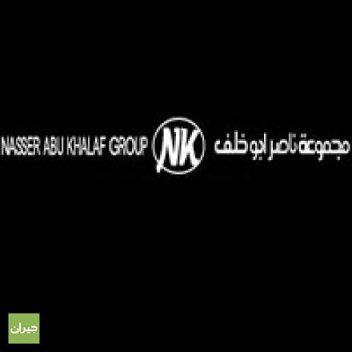 وظائف شاغرة لدى مجموعة ناصر ابو خلف