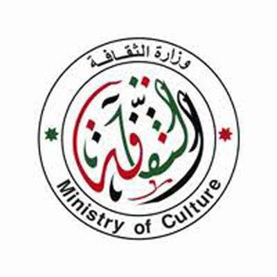 وظائف شاغرة لدى وزارة الثقافة