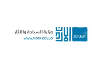اعلان هام من وزارة الاثار والسياحة الاردنية