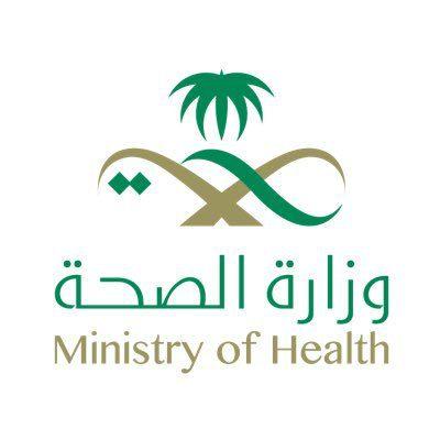 وظائف شاغرة لدى وزارة الصحة السعودية