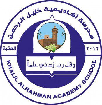 وظائف شاغرة للعمل لدى مدرسة أكاديمية خليل الرحمن مرحب بحديثي التخرج