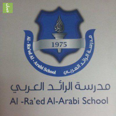 Al Raed Al Arabi School is looking to hire