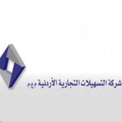 Jordan Trade Facilities is looking to hire