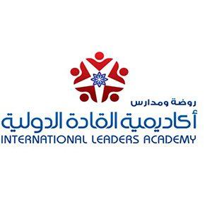 وظائف شاغرة لدى اكاديمية القادة الدولية