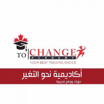 وظائف شاغرة لدى الأكاديمية الأردنية الكندية
