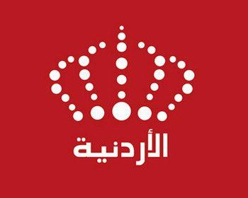 اعلان مهم صادر عن مؤسسة الاذاعة التلفزيون الاردنية