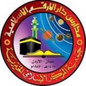 وظائف شاغرة لدى مدارس دار الارقم الاسلامية
