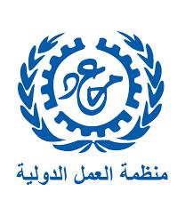 وظائف شاغره لدى شركة تشغيل منظمة العمل الدولية