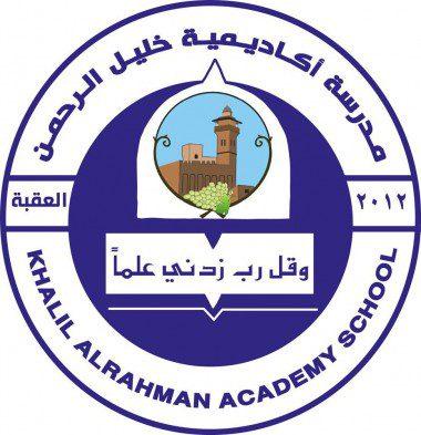 تعلن أكاديمية خليل الرحمن عن حاجتها لمعلمات من حملة شهادة البكالوريس في التخصصات التالية