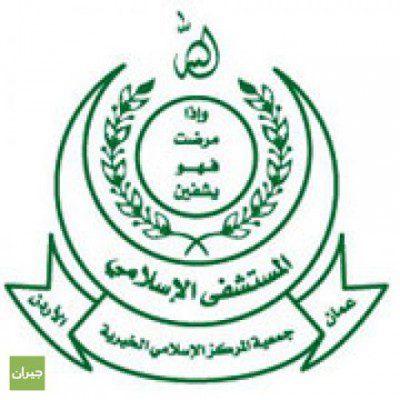 يعلن المستشفى الاسلامي عمان عن حاجتها الى الشواغر التالية