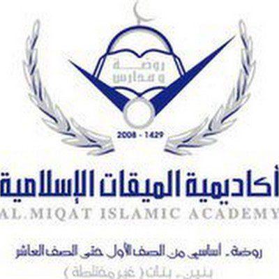 تعلن اكاديمية الميقات الاسلامية عن حاجتها للتخصصات التالية