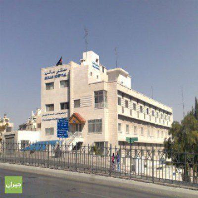 وظائف شاغرة لدى  مستشفى عاقلة جبل عمان