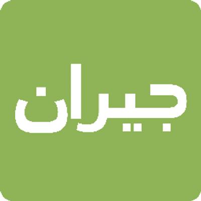 تعلن شركة جيران في عمان – الاردن عن حاجتها الى :