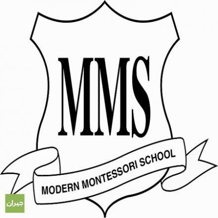 تعلن مدرسة المونتيسوري الحديثة عن شواغر لتوظيف معلمين للانضمام الى فريق العمل لديها