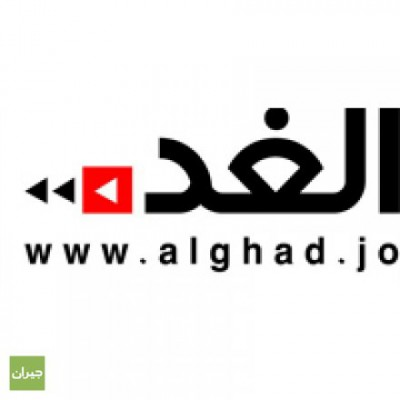 Alghad newspaper is looking for a qualified