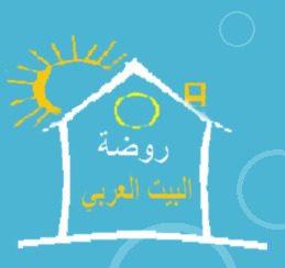 وظائف شاغرة لدى روضة البيت العربي في التخصصات التالية