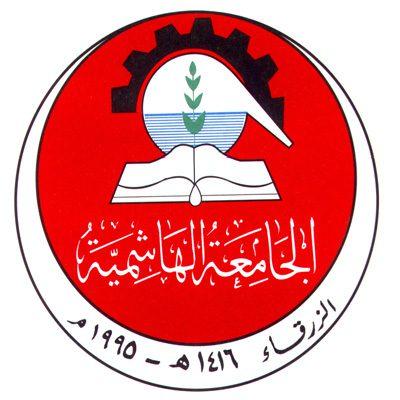 وظــائف شــاغرة وبــعثات دراسيــة في الــجامعة الهاشمية
