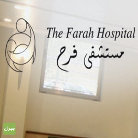 The Farah Hospital is looking to hire