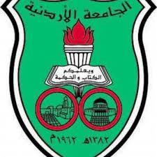 اعلان هام من الجامعة الاردنية