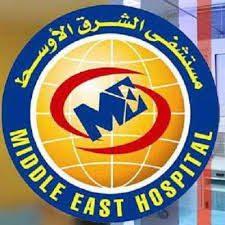 فرص عمل متعددة التخصصات لدى مستشفى الشرق الأوسط