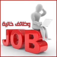 فرص عمل لدى أكاديمية خليل الرحمن لكلا الجنسين