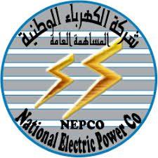 اعلان توظيف وتدريب من شركة الكهرباء الأردنية
