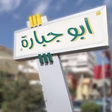 وظائف شاغرة لدى مطعم ابو جبارة فرع المدينة براتب جيد وضمان وتأمين صحي
