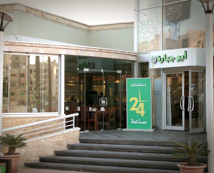مطلوب الان كاشير للعمل في مطعم أبو جبارة فوراً براتب 350 دينار