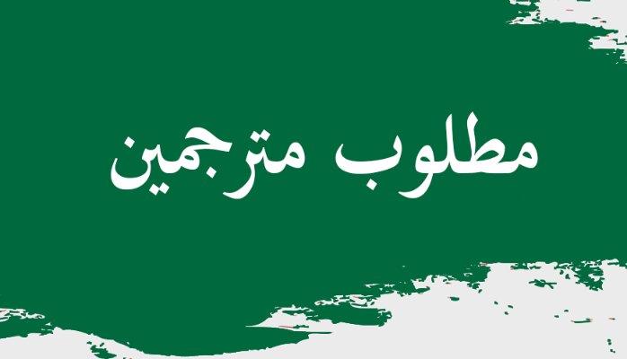 مطلوب مترجمين لشركة في عمان الغربية