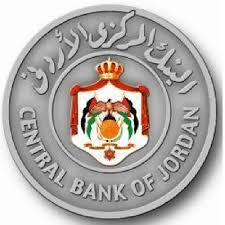 وظائف شاغره لدى البنك المركزي الأردني