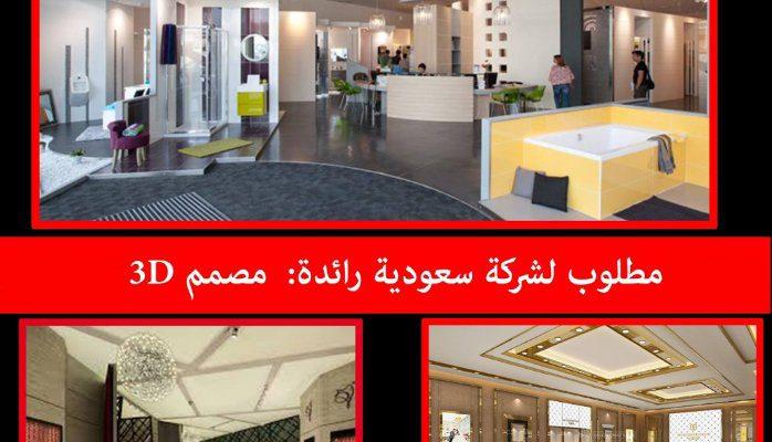 مطلوب فورا مصمم 3d Max للسعودية براتب 550 دينار اردني تأمين شامل