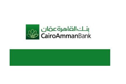 وظائف شاغره لدى بنك القاهره عمان