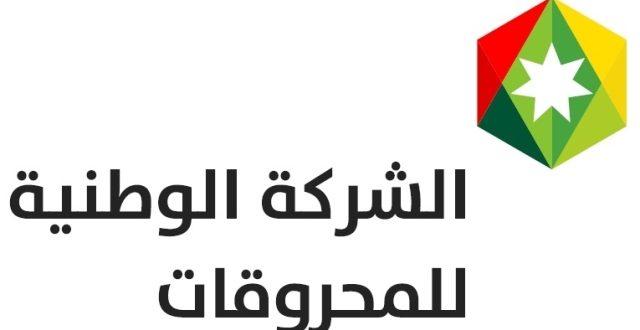 وظائف شاغرة في الشركة الوطنية للمحروقات في عمان