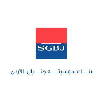 وظائف شاغرة لدى بنك Societe Generale De Banque Jordan – SGBJ في قسم المحاسبة