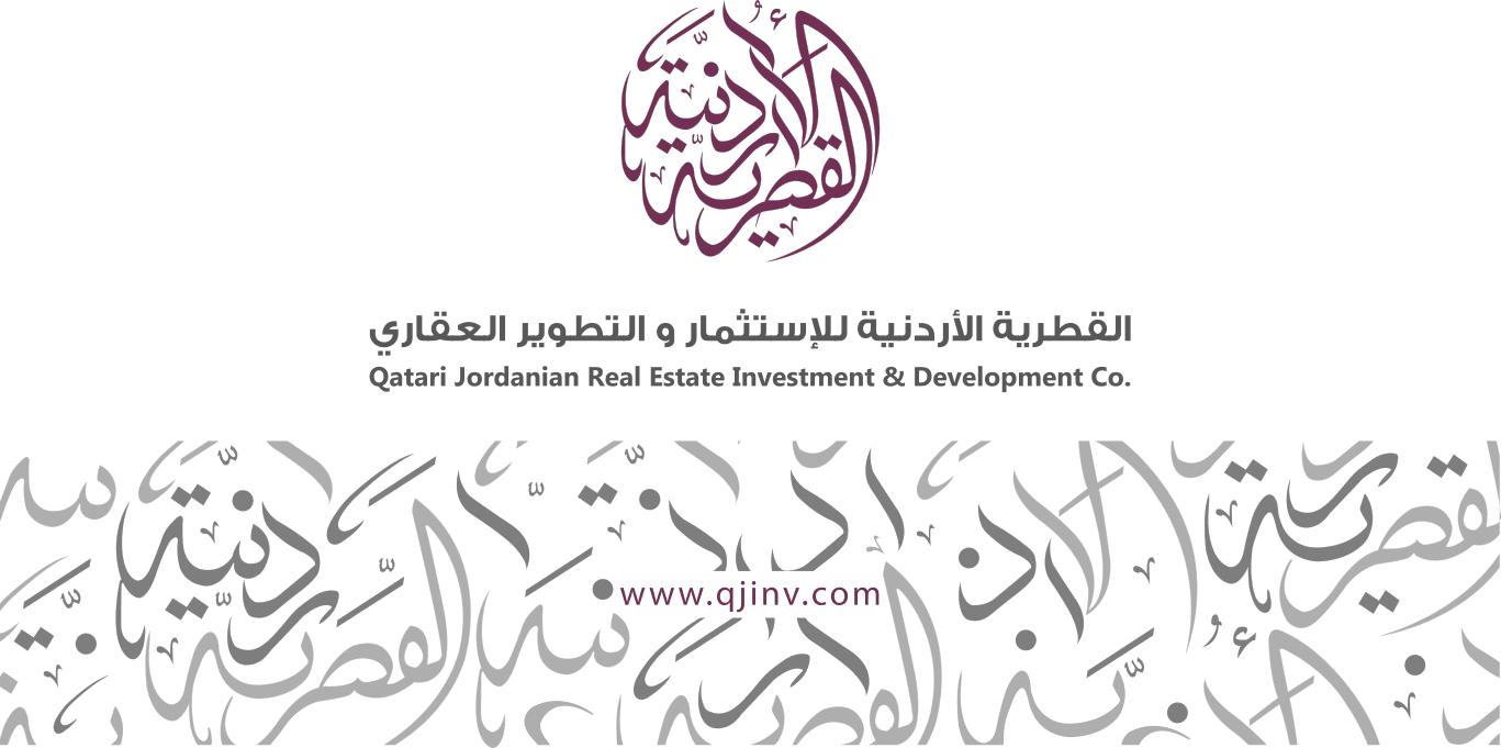 وظائف شاغرة لدى المجموعة القطرية الاردنية للاستثمار