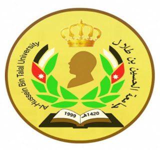 فرص عمل مميزة للعمل في جامعة الحسين بن طلال