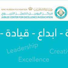 وظائف شاغره لدى مركز اليوبيل للتميز التربوي في عمان