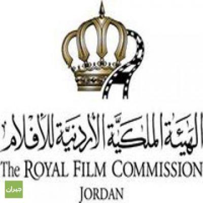 وظائف شاغرة لدى الهيئة الملكية الاردنية للافلام