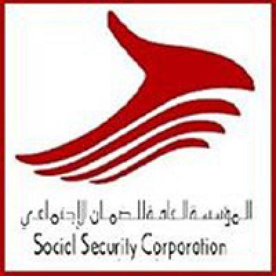 تعيينات حكومية في المؤسسة العامة للضمان الاجتماعي