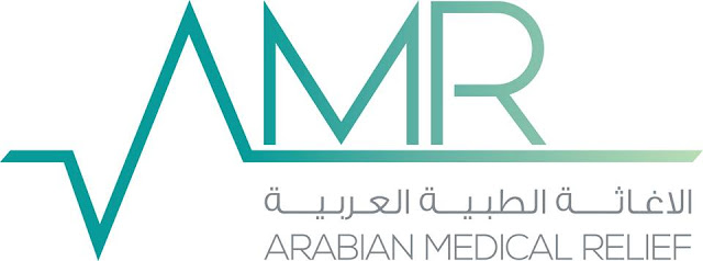 وظائف شاغرة جمعية الإغاثة الطبية العربية