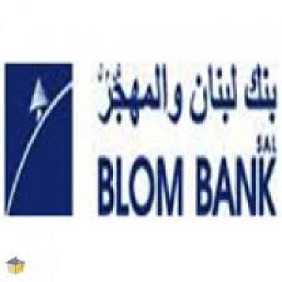 وظائف شاغرة لدى بنك لبنان و المهجر مرحب بحديثي التخرج