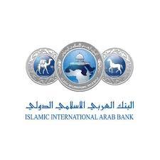 وظائف شاغره لدى البنك العربي الاسلامي الدولي