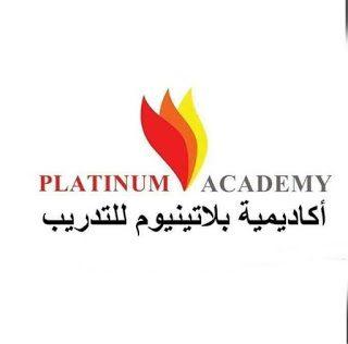 وظائف شاغرة في اكاديمية بلاتينيوم للتدريب لذكور والانــاث
