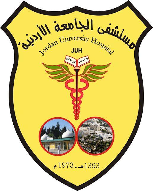يعلن مستشفى الجامعة الأردنية عن حاجته لموظفين للعمل بالوظائف التالية